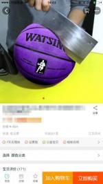 打算把篮球当成西瓜卖了?