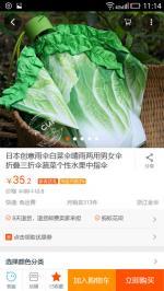 好新鲜的大白菜伞!