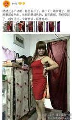 红色连衣裙穿在大叔身上