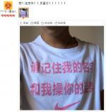 多大勇气才能穿这T恤?