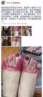 这是给脚抹了口红吗?