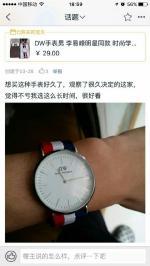 手表很好看