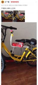 我知道共享单车是怎么丢的了