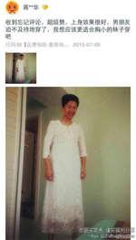 连衣裙是给你男友买的?