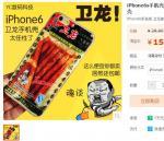 IPhone6的辣条手机壳
