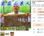 被蜂蜜卖家的实在折服!